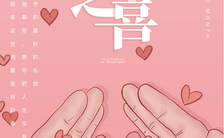 粉色温馨宝宝新生儿满月之喜宴请海报缩略图