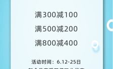 小清新简约夏秋新品上市促销宣传手机海报缩略图