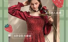 简约复古清新少女春季春装服装上新打折促销活动海报缩略图