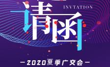 紫色大气夏季广交会邀请函手机海报缩略图