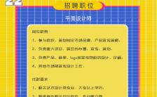黄色炫彩春季社会招聘校园招聘手机海报缩略图