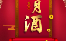红色喜庆宝宝满月宴百天满月酒生日宴邀请函海报缩略图