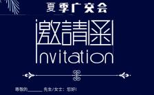蓝色大气广交会邀请函手机海报缩略图