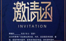 蓝色大气夏季广交会邀请函手机海报缩略图