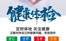 简约大气白色上班族白领健康体检中心促销活动宣传手机海报缩略图
