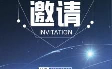 时尚炫酷2020夏季广交会邀请函手机海报缩略图