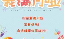 蓝色简约今天我满月啦满月宴手机海报缩略图