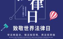 蓝色世界法律日宣传海报缩略图