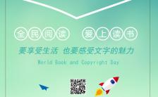 世界读书日全民读书爱上读书宣传海报缩略图