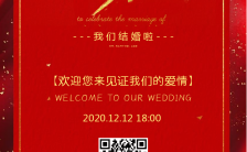 中国红简约婚礼邀请函结婚请柬手机海报模板缩略图