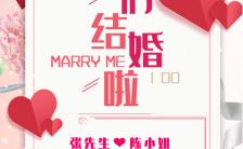 红色浪漫简约唯美婚礼邀请函结婚请柬手机海报模板缩略图
