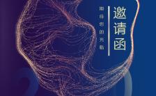蓝色高端大气精致商务科技会议邀请函酒会海报模板缩略图