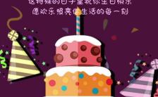 紫色可爱生日贺卡生日邀请函祝福贺卡海报模板缩略图