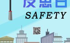 4.30全国交通安全反思日海报模板缩略图