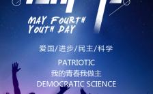 五四青年节酷炫时尚励志手机海报模板缩略图