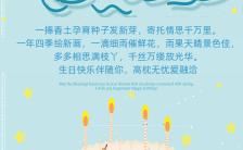 原创蛋糕卡通生日促销宣传海报模板缩略图