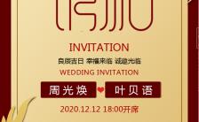 红色中国风简约婚礼邀请函结婚请柬手机海报模板缩略图