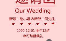 红色花卉浪漫清新文艺结婚邀请函婚礼请帖婚礼请柬邀请函宣传海报模板缩略图