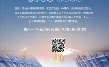 商务科技互联网高端大气企业集团公司宣传海报模板缩略图
