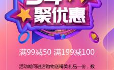 简约大气五四青年节店铺促销活动宣传手机海报缩略图