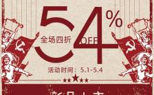 复古风五四青年节活动促销新品上市宣传手机海报缩略图