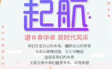 卡通手绘粉色五四青年节文化宣传手机海报缩略图