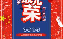 五一劳动节创意复古风宣传推广手机海报缩略图