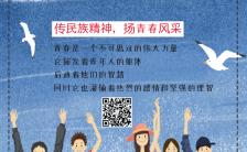 卡通手绘蓝色五四青年节文化宣传手机海报缩略图