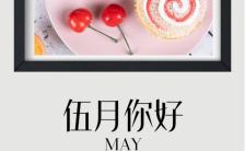 简约文艺五月你好早安日签祝福问候手机海报缩略图