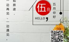 简约文艺5月你好日签月签手机海报缩略图