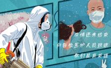 卡通手绘插画风劳动节致敬防疫人员手机海报缩略图