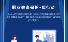 蓝色大气职业病防治法宣传周宣传手机海报缩略图