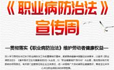 红色大气职业病防治法宣传周宣传手机海报缩略图