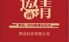 简约大气新年晚会邀请函年会邀请函海报模版缩略图