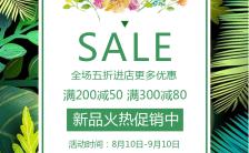 绿色清新简约夏季新品上市发布限时抢购商家优惠活动促销海报模板缩略图