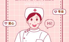 国际护士节简约风格活动宣传手机海报缩略图