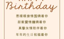文艺清新生日祝福贺卡生日快乐生日好友送祝福缩略图