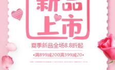 夏季新品上市促销宣传粉色浪漫海报模板缩略图