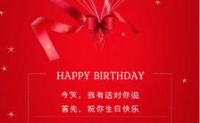 大气红色生日祝福贺卡生日祝福生日手机海报贺卡缩略图