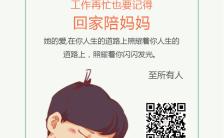 文艺小清新母亲节祝福贺卡通用手机海报缩略图