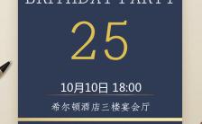 生日聚会party派对爬梯邀请函缩略图
