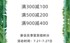 绿色简约文艺风夏季上新夏日新品上市夏季促销打折活动宣传周年庆海报模板缩略图