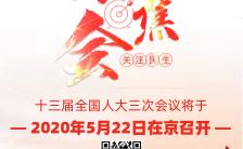 大气红色两会时间通知宣传两会海报缩略图