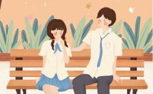 浅色插画风520情人节晒幸福赢大奖520手机海报缩略图