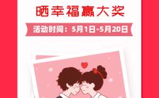 插画风520情人节晒幸福赢大奖520手机海报缩略图
