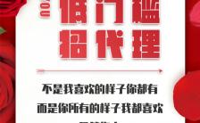 简约大气风520情人节微商招代理宣传520海报缩略图