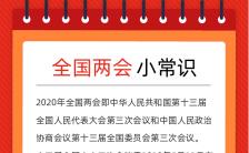 红色喜庆全国两会小常识两会手机海报缩略图