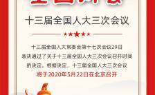 大气红色聚焦2020全国两会召开时间宣传两会手机海报缩略图