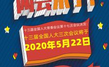 手绘立体字2020两会时间通知两会海报缩略图
