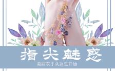 时尚紫色唯美美容美甲店开业活动促销宣传活动手机海报缩略图